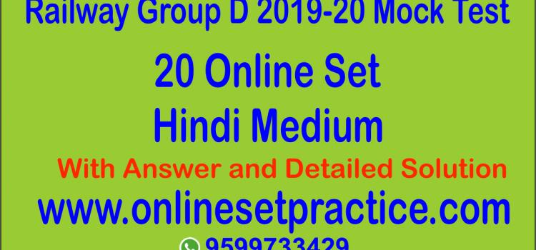 Railway Group D Test Series 2019-2020