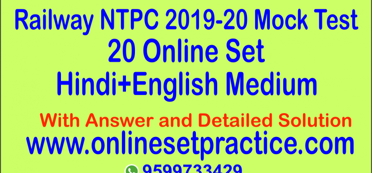 Railway NTPC Mock Test