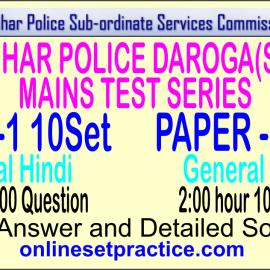 Bihar Daroga Mains Test Series