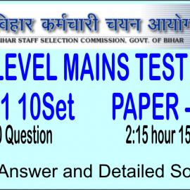 BSSC Mains Test Series