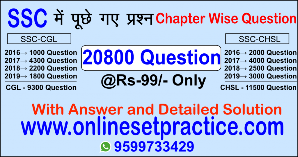 ssc chapter wise question