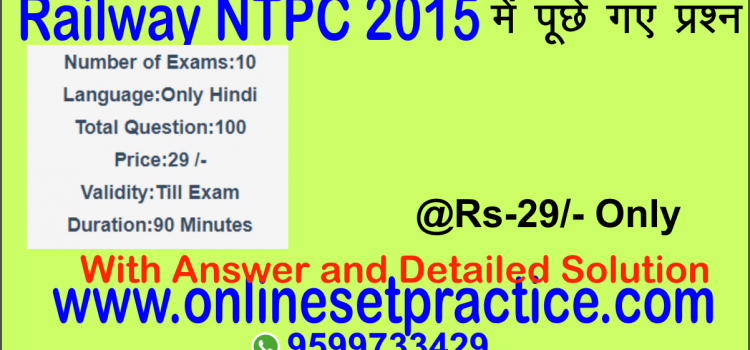 RRB NTPC Previous Year