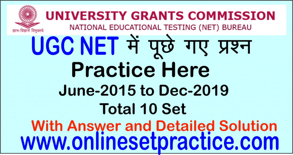 UGC NET Previous Year Question Paper 1
