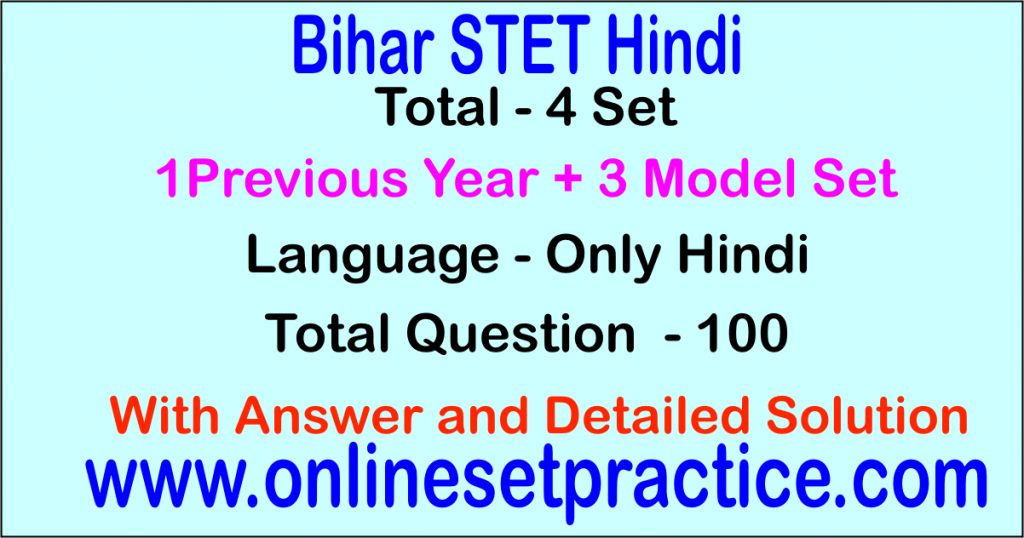 stet hindi test series