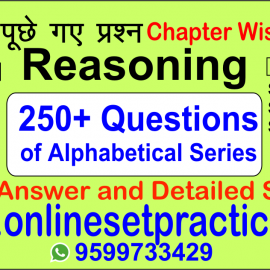 SSC Alphabetical Series Question