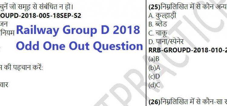 Railway Group D 2018 Odd One Out Question