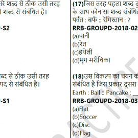 Railway Group D 2018 Analogy Question