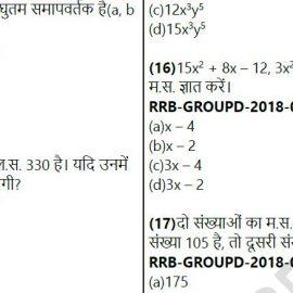 Railway Group D 2018 LCM-HCF Question