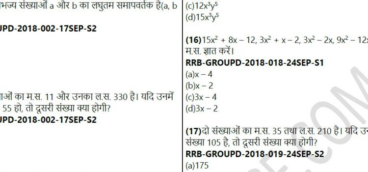 Railway Group D 2018 LCM-HCF Question