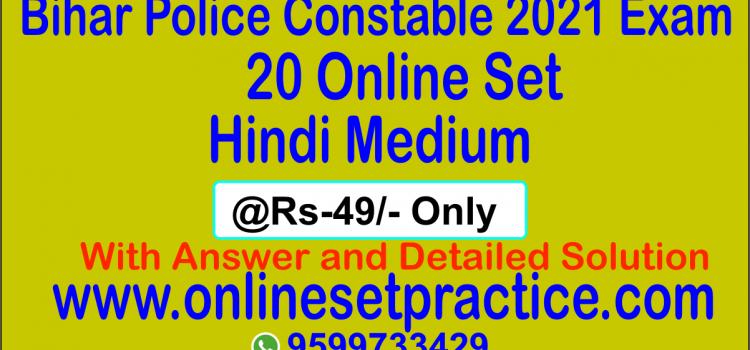 Bihar Constable Online Test
