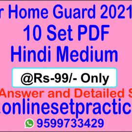 Bihar Police Home Guard 2021 Exam Model Set PDF