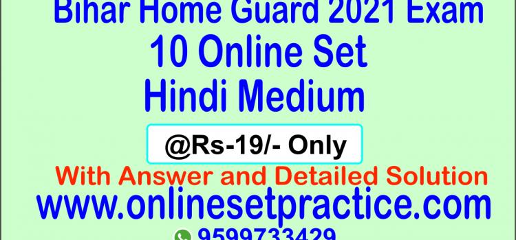 Bihar Home Guard Test Series