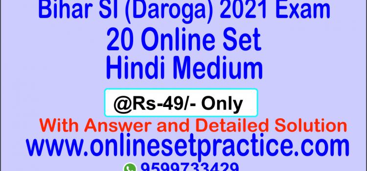 Bihar SI 2021 Online Test