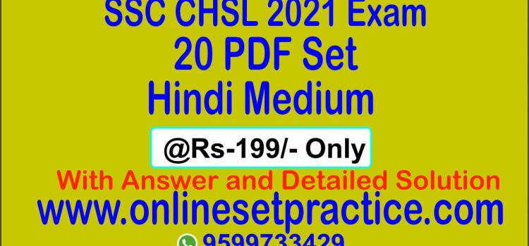 SSC CHSL 2021 Exam Model Set PDF